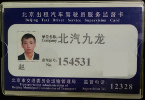 mr zhao's service supervised card