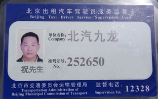 mr zhu's service supervised card